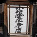 佐原の名物料理「黒切りそば」-「小堀屋本店」