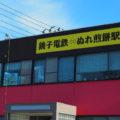 お土産はここで決まり!!千葉県銚子市「銚子電鉄 ぬれ煎餅駅」