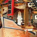 動くぞ!!大迫力の祭事船は必見!!北茨城市「漁業歴史資料館よう・そろー」