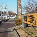 摩訶不思議「三芳ブラック」の詳細とは 道の駅「三芳村」
