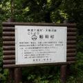 激狭の道が続く峠道を抜けると・・・福島県「大辺峠」