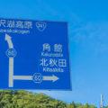 日本一青い田沢湖を満喫する「田沢湖周回ルート」