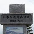 日本1!!国道最高地点「渋峠」
